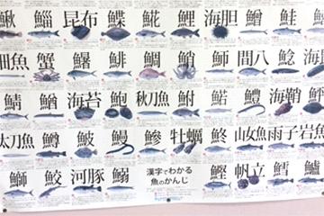 地元の公立小学校を訪問しました。読めない漢字が増えている自分が恥ずかしい…。