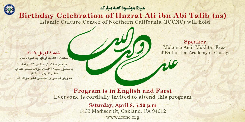 ICCNC and Birthday Celebration of Hazrat Ali ibn Abi Talib