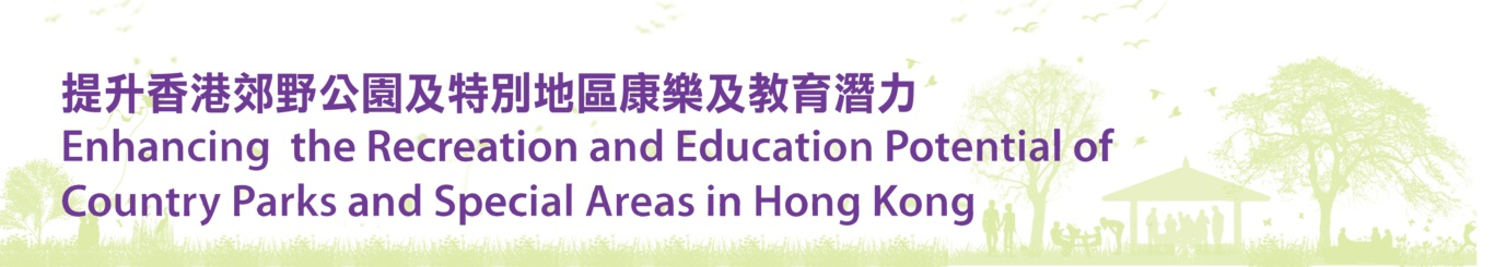 Enhancing  the Recreation and Education Potential of  Country Parks and Special Areas in Hong Kong