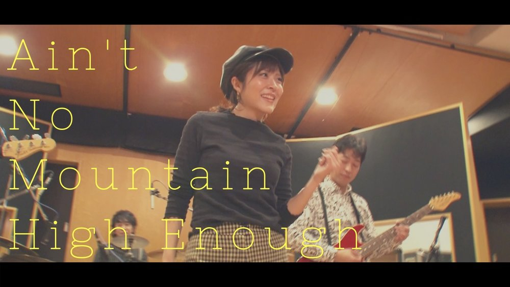 Ain't no mountain high enough カバーon Youtube