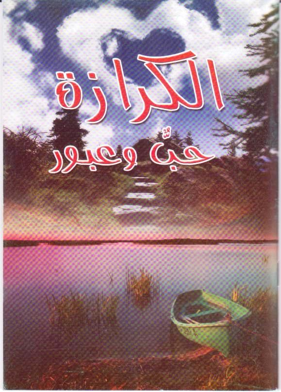Book-cover-of-Al-Kiraza-Hubon-Wa-U-bour.jpg