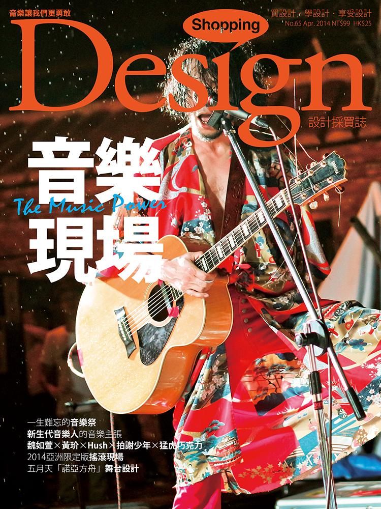 Shopping Design 2014- Apr-cover065.jpg