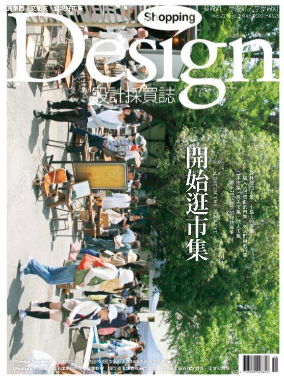 Shopping Design 2014- Nov-Cover.png