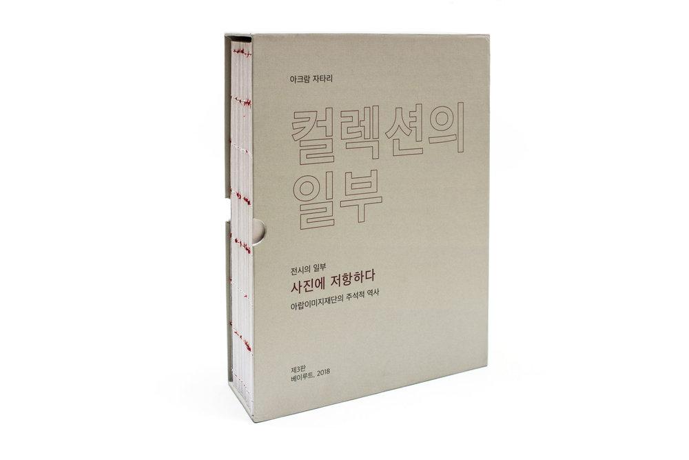 IMG_4867-Akram-Zaatari-Book-of-all-collections.jpg