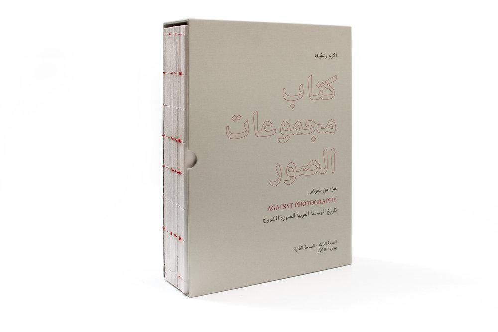 IMG_4988-Akram-Zaatari.jpg