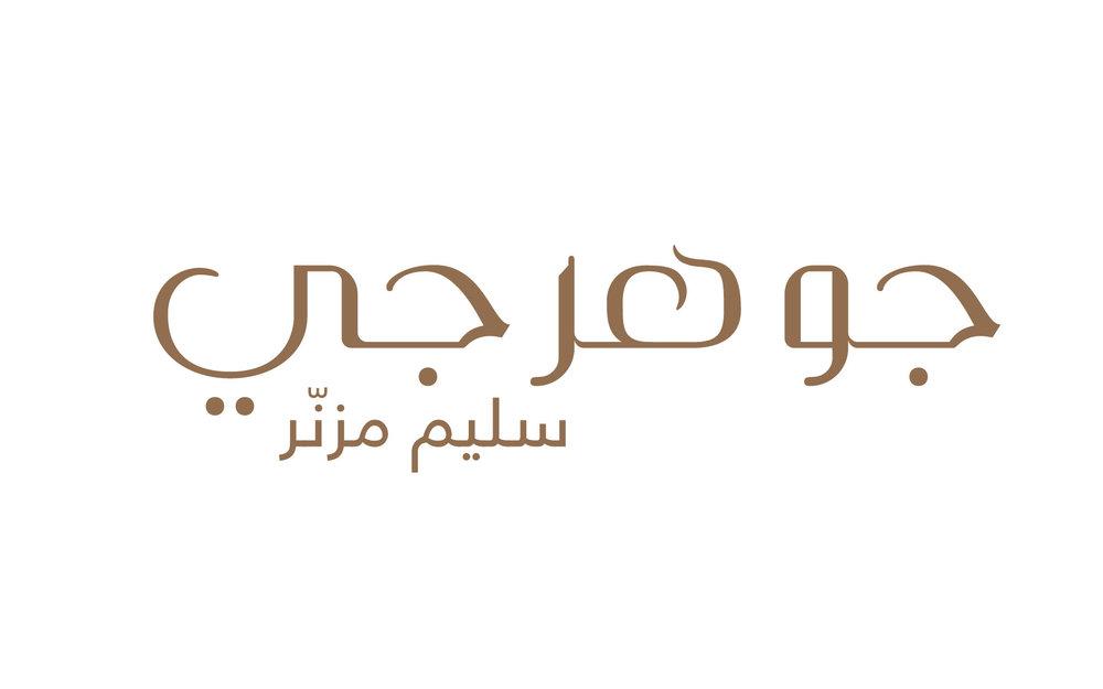 The Jeweler | Arabic logo