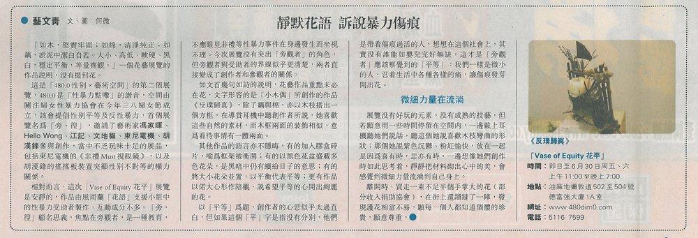 20170616 MingPao.jpg