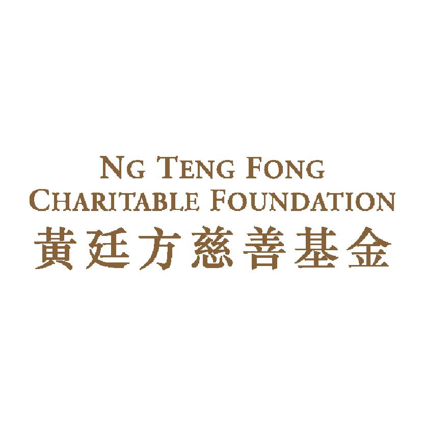 黃廷方慈善基金 Ng Teng Fong Charitable Foundation