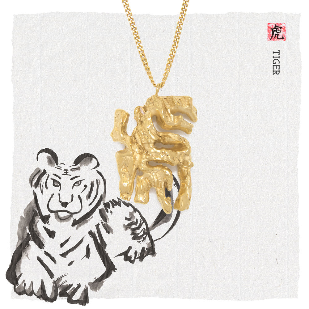 Loveness Lee Chinese Zodiac New Year Collection p4 Tiger
