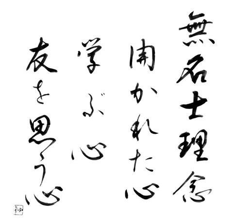 Hira Kareta Kokoro – Manabu Kokoro – Tomo Wo Omou Kokoro