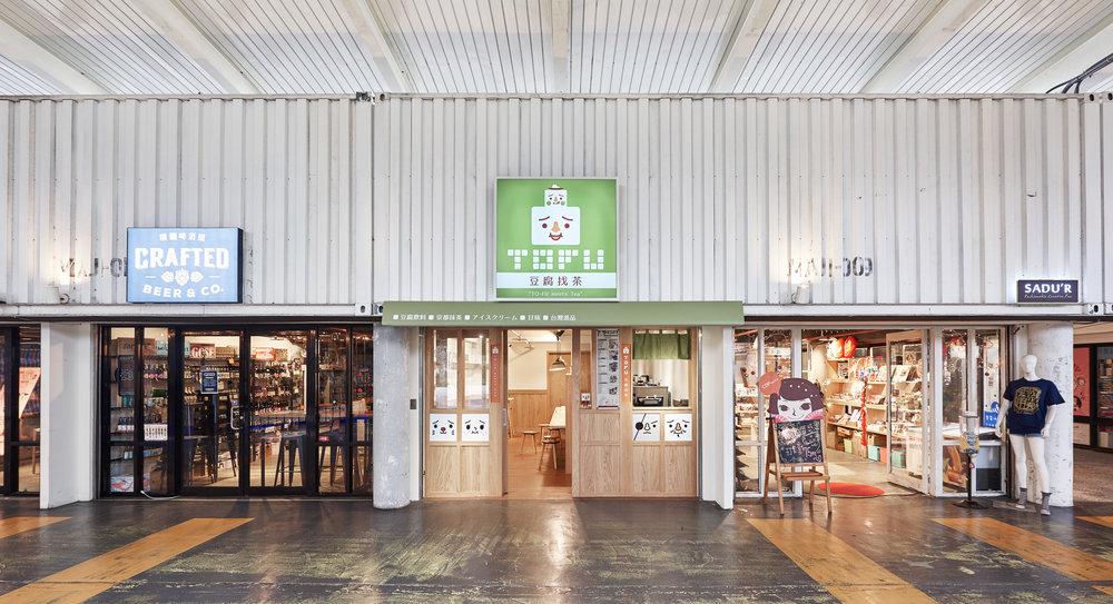 「豆腐找茶」是全球第一家豆腐人公仔甜品飲料店,位於台北花博園區內。