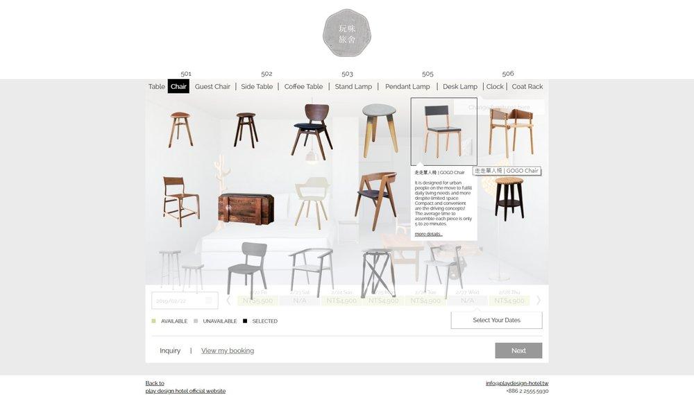 使用者透過挑選類項中感興趣的台灣設計師作品,完成自己的客房設計。