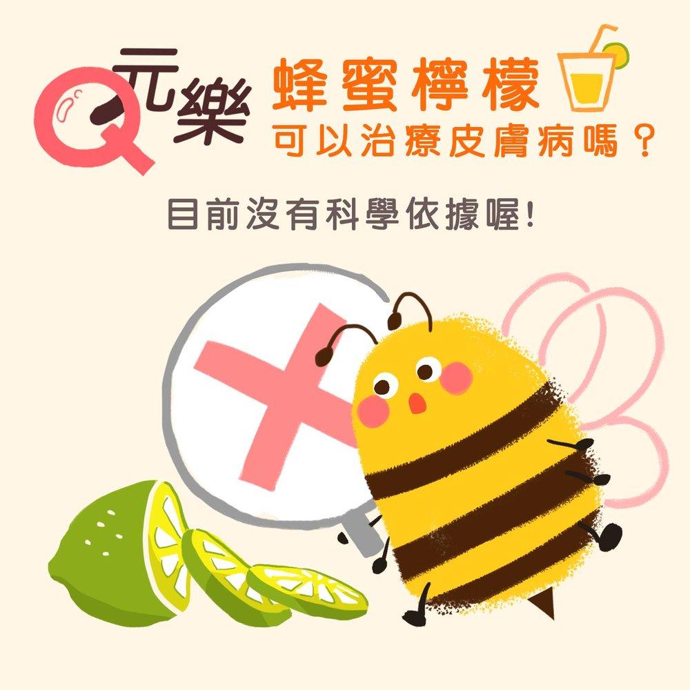蜂蜂蜜檸檬.jpg