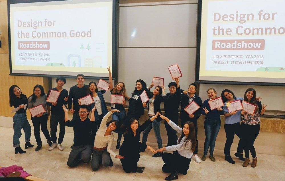北大燕京学堂共益设计项目   如何培养学生拥有兼具社会和商业的共益价值观及跨学科思维能力?  #别样老年