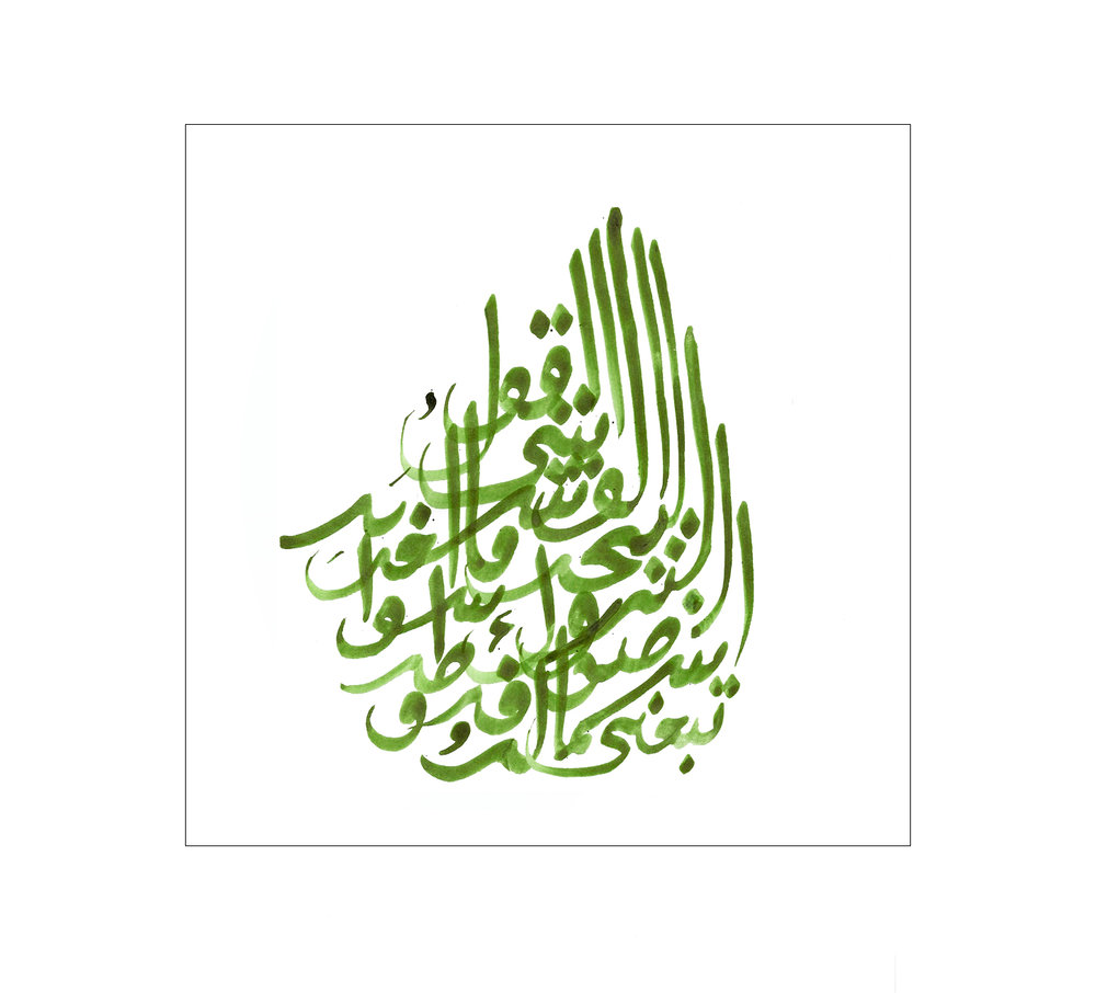 arabic poem insert.jpg