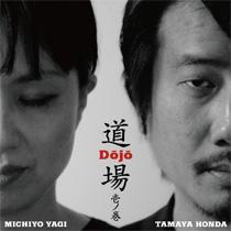 "2014 Michiyo Yagi & Tamaya Honda  ""Dojo: Ichi no Maki (Vol. 1)""  (Idiolect ID-005) guest appearance on two tracks"