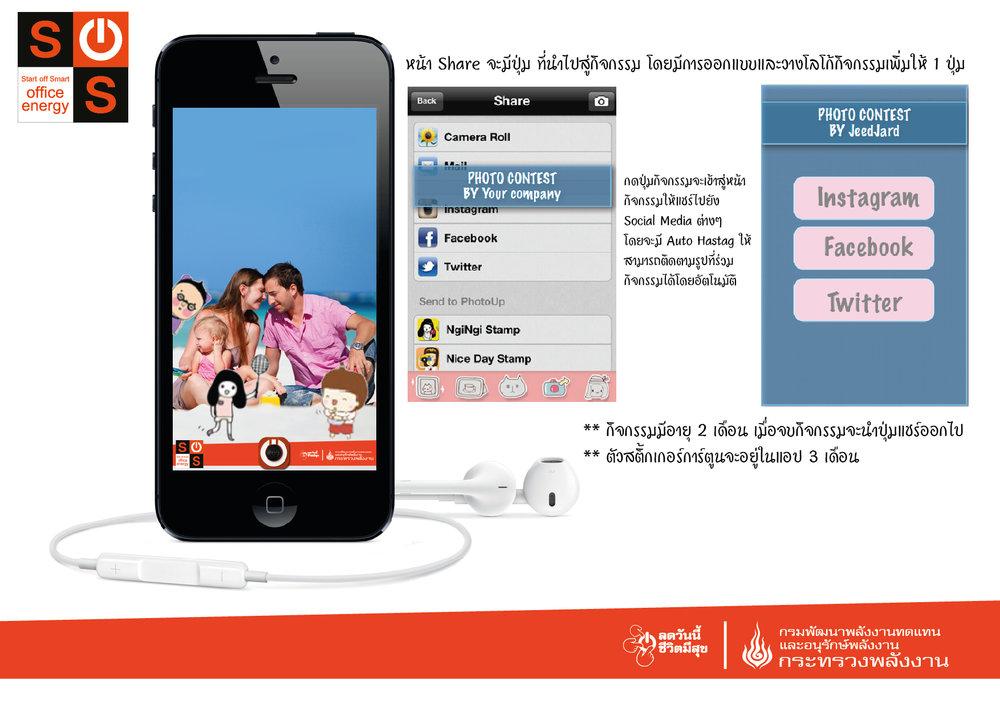 App Present-11.jpg