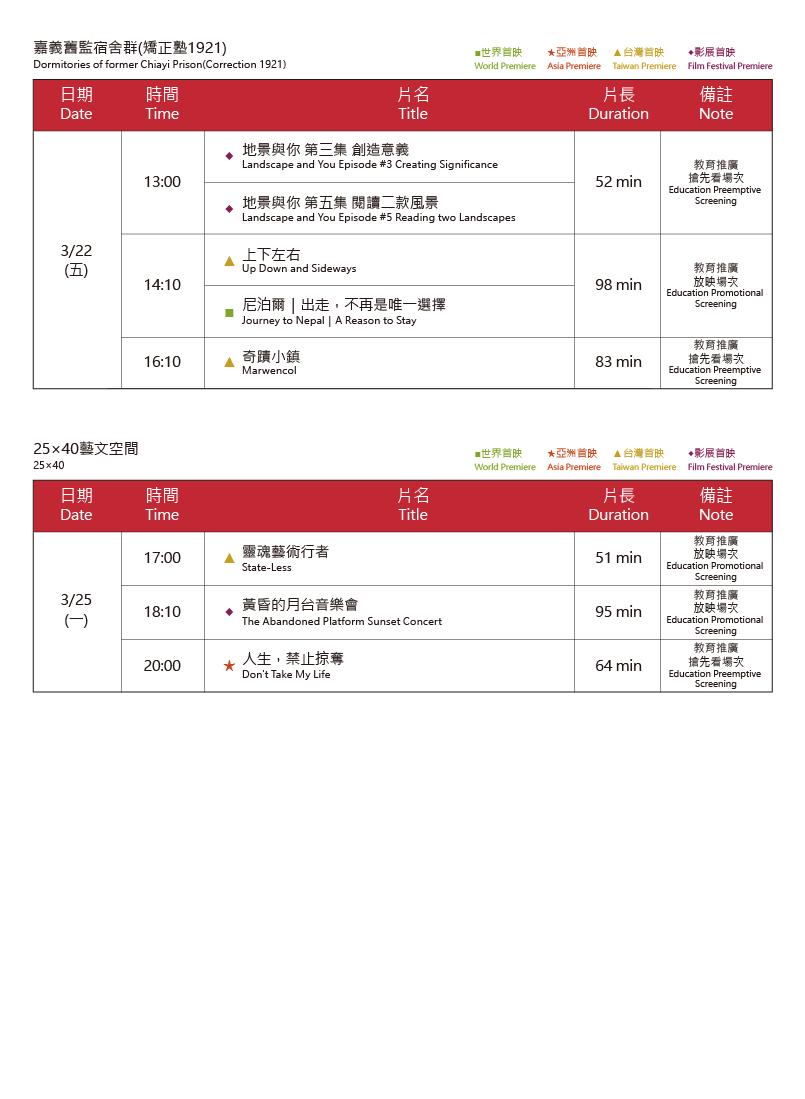 網頁_場次表3.png