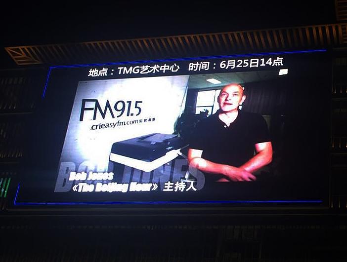 Publicity Screen - Chongqing - China