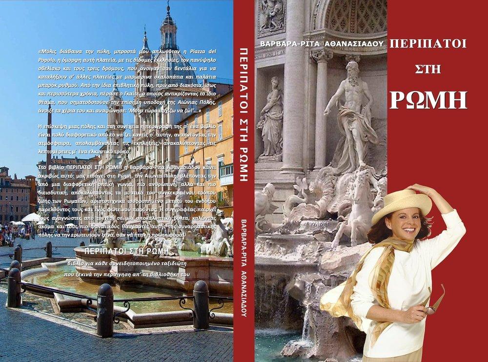 Feeling Rome - GR.jpg