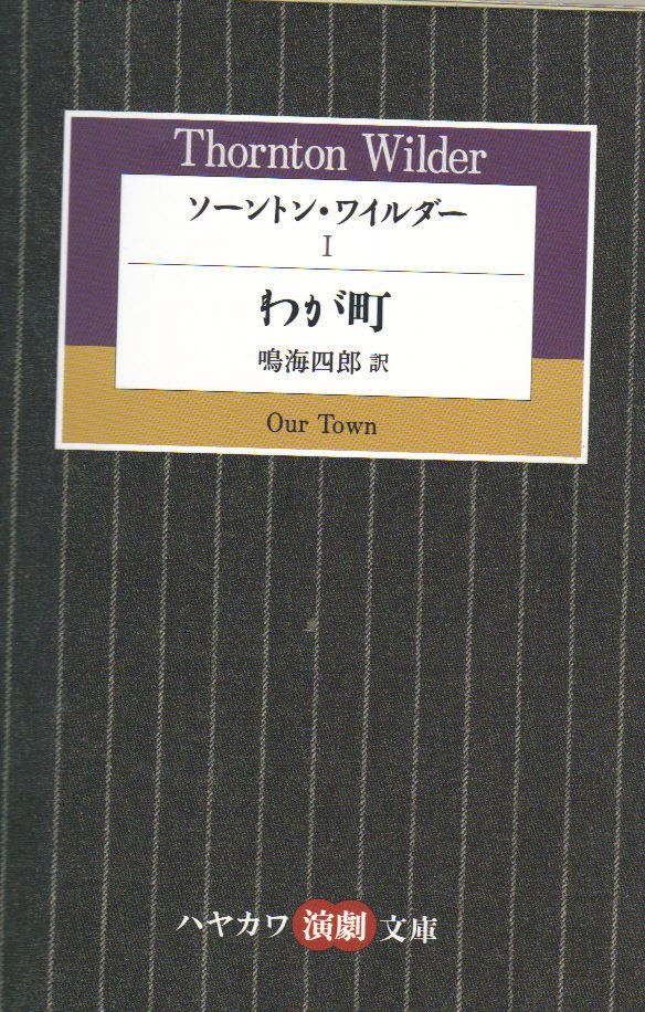 japaneese-cover-of-our-town_4309813194_o.jpg