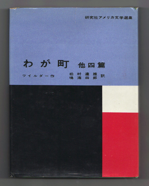 japaneese-reading-edition-of-our-town_4022921479_o.jpg
