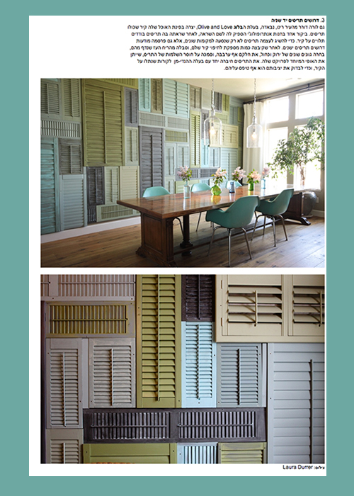 olive and love shutter wall country living elle israel