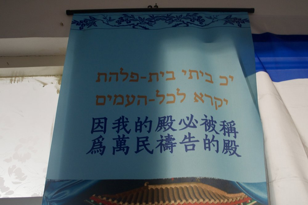 "In Hebrew and Chinese, ""For My House Shall Be Called a House of Prayer for All Peoples.""  [Nicholas Zhang Archives]"