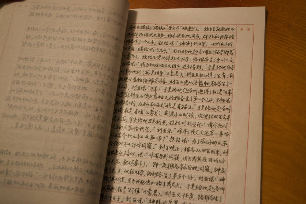 Hand-copied Torah page in Chinese, by the modern Chinese Jews.  [Nicholas Zhang Archives]
