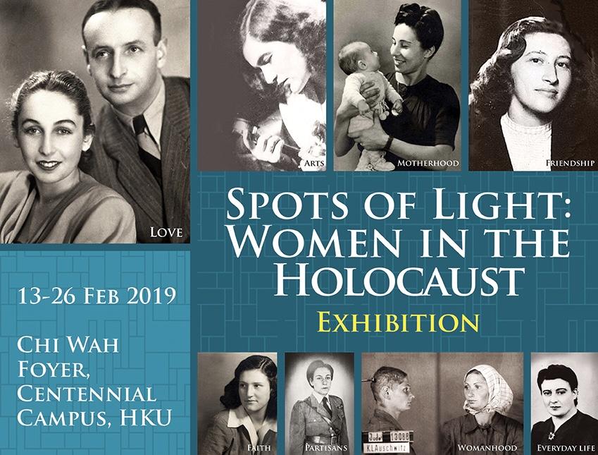 Copy of Copy of Copy of Copy of Copy of Copy of Kaifeng Jews Matter Kaifengjewsmatter Exhibit - Spots of Light: Women in the Holocaust HKU Hong Kong University