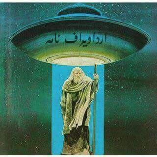 Ascension céleste (Mi'râj) d'Arda-Viraf
