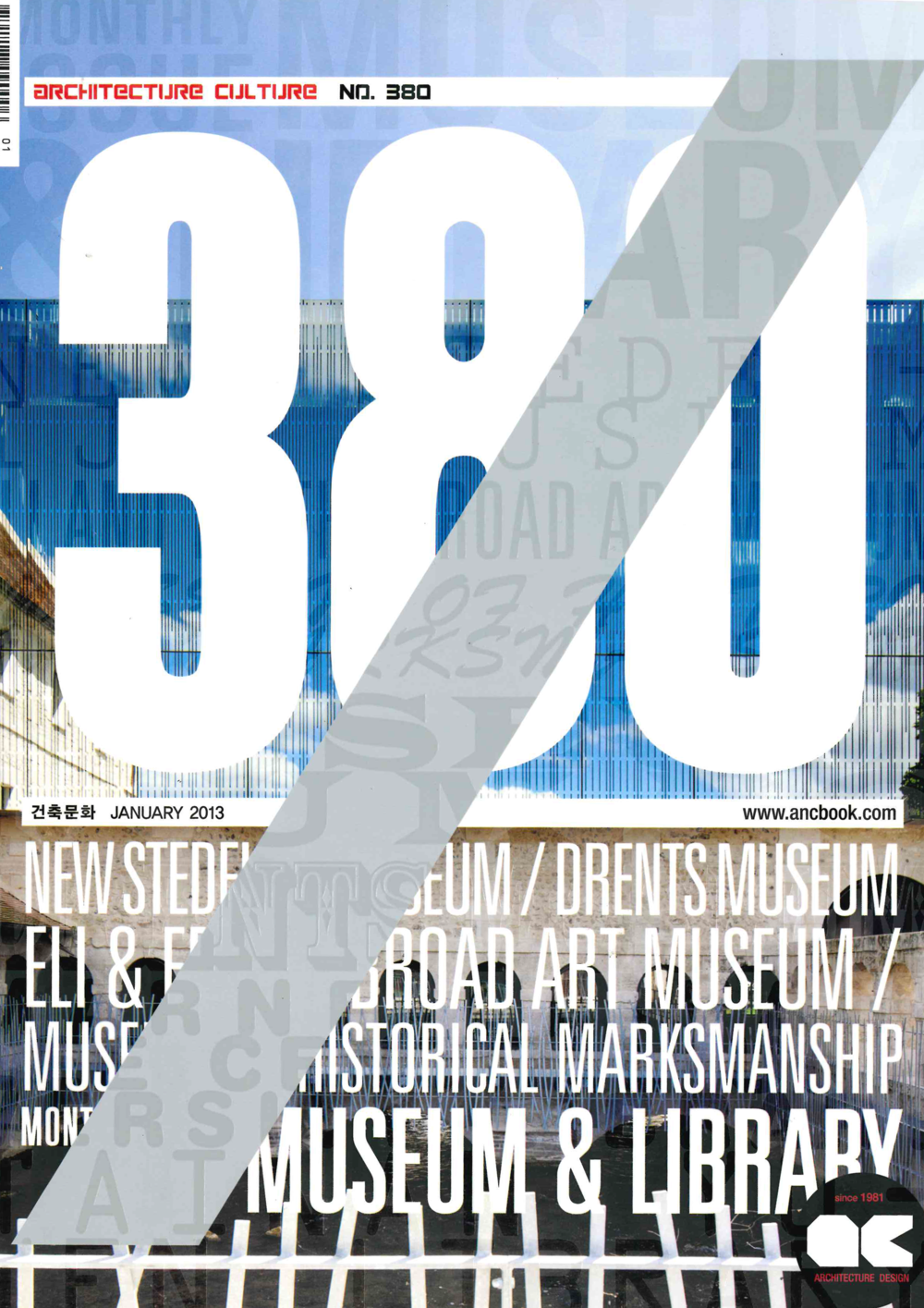 월간 건축문화 no.380 (2013. 1.)   무이동