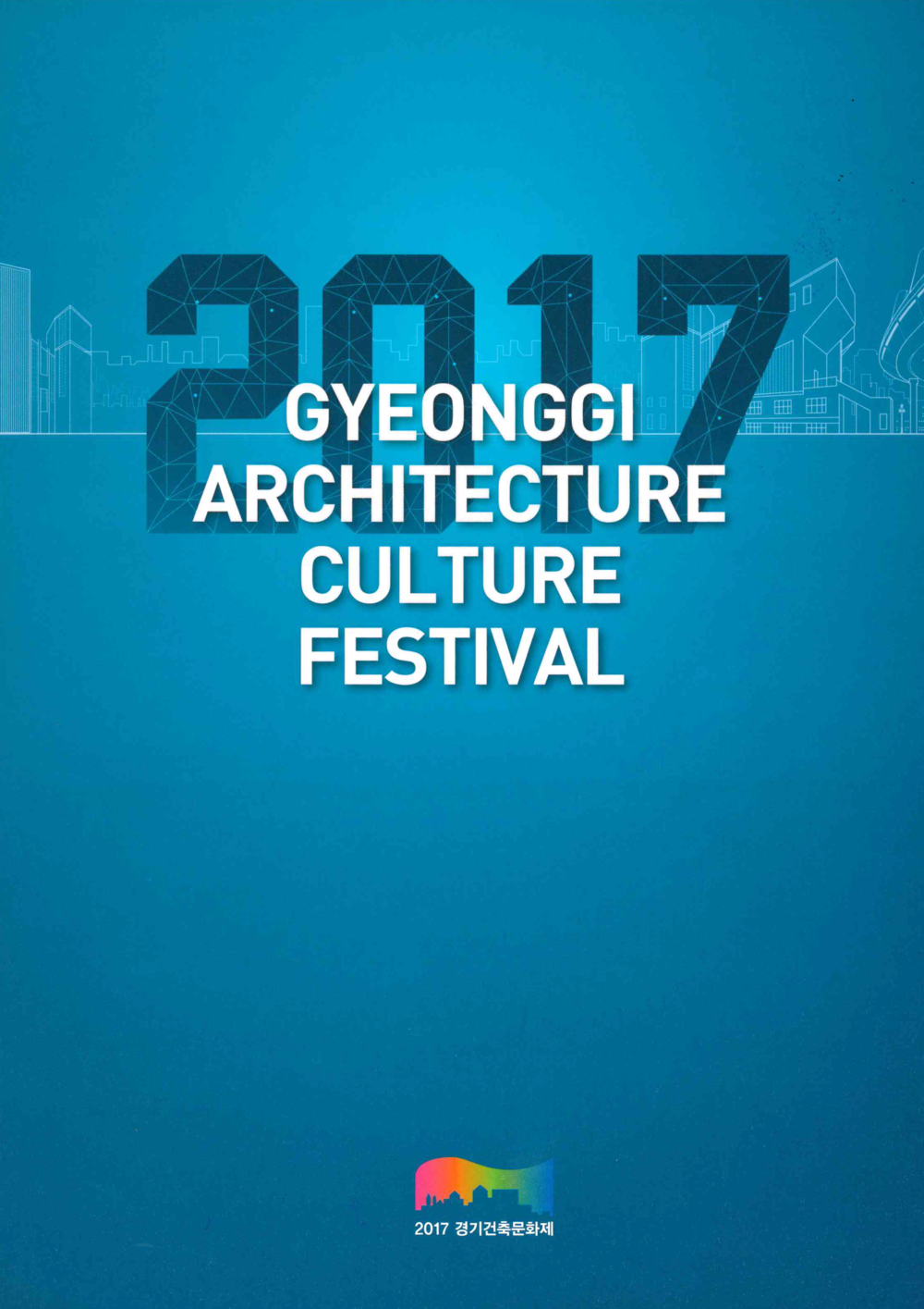 2017 경기 건축 문화제   하얀돌집