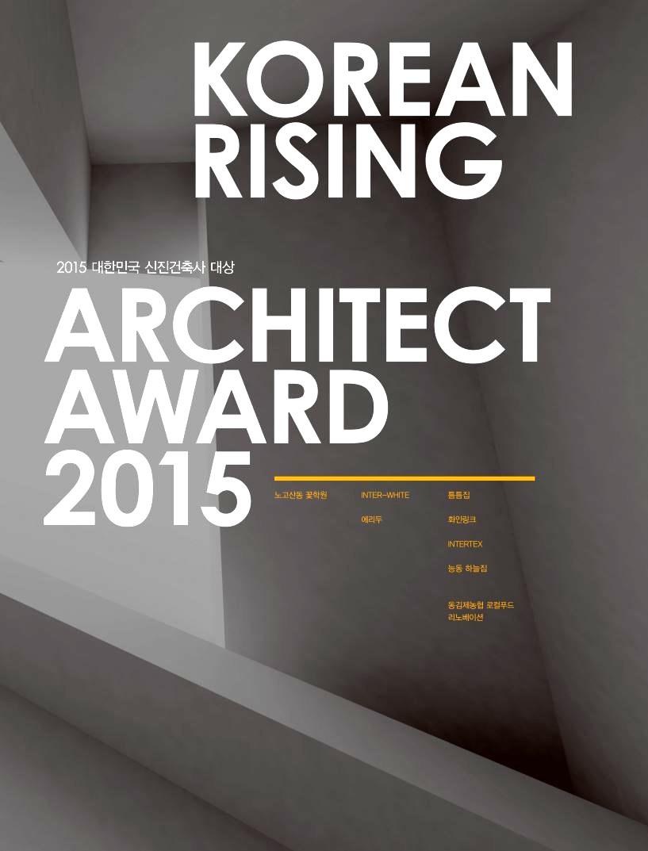 2015 신진건축사대상 우수상 수상   에리두