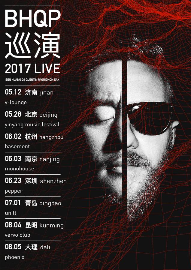 BHQP-CHINA-tour-2017-Global.png