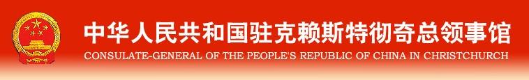 Chinese Consulate logo.jpg