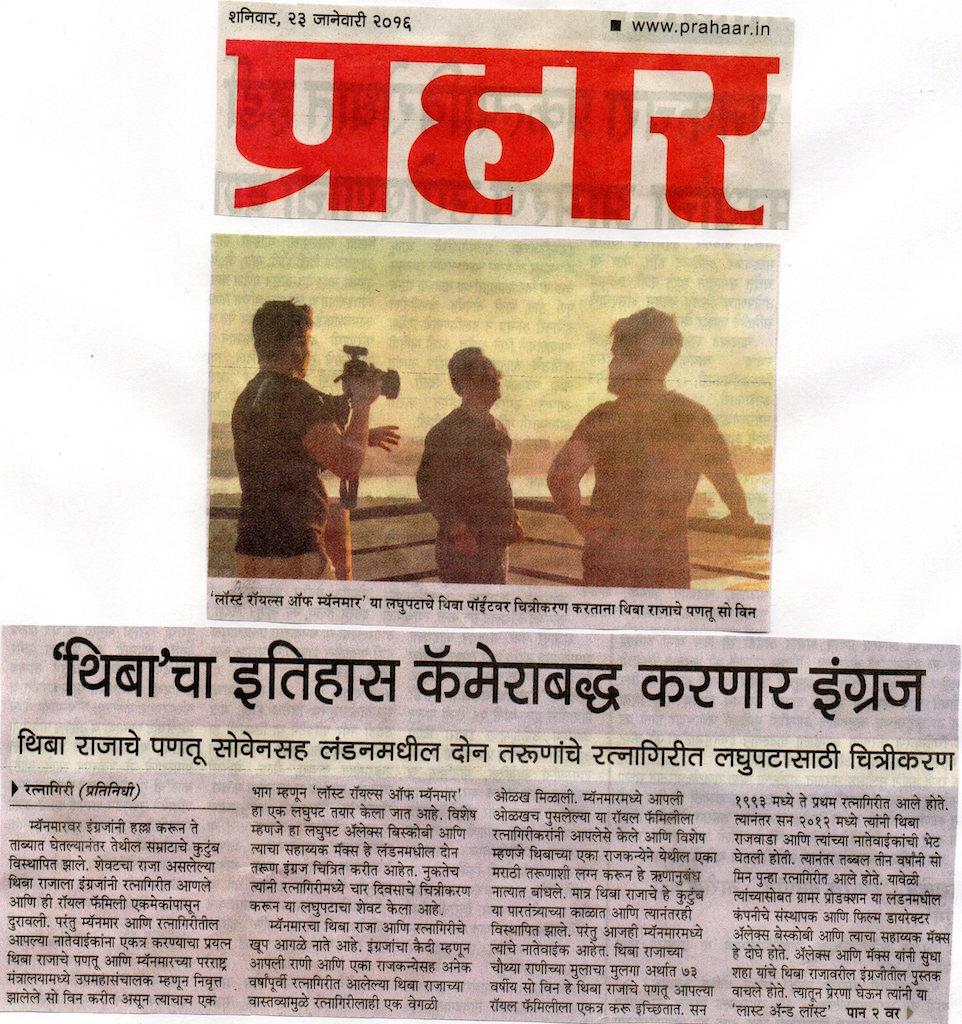 Daily-Prahar_23.1.16_pg11.jpg