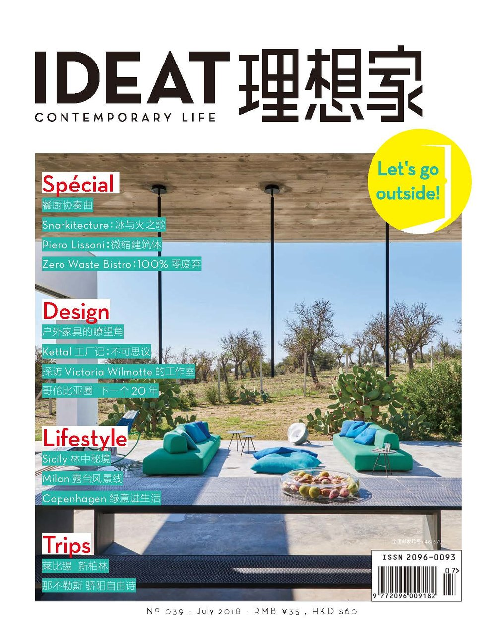 IDEAT-July issue-cover_页面_001.jpg
