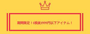 期間限定!(税抜)999円以下アイテム!