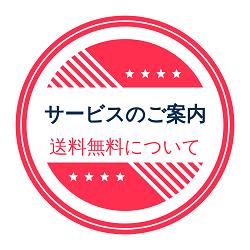 送料無料サービスのご案内(5点以上または税抜1万円以上の落札で送料無料!)