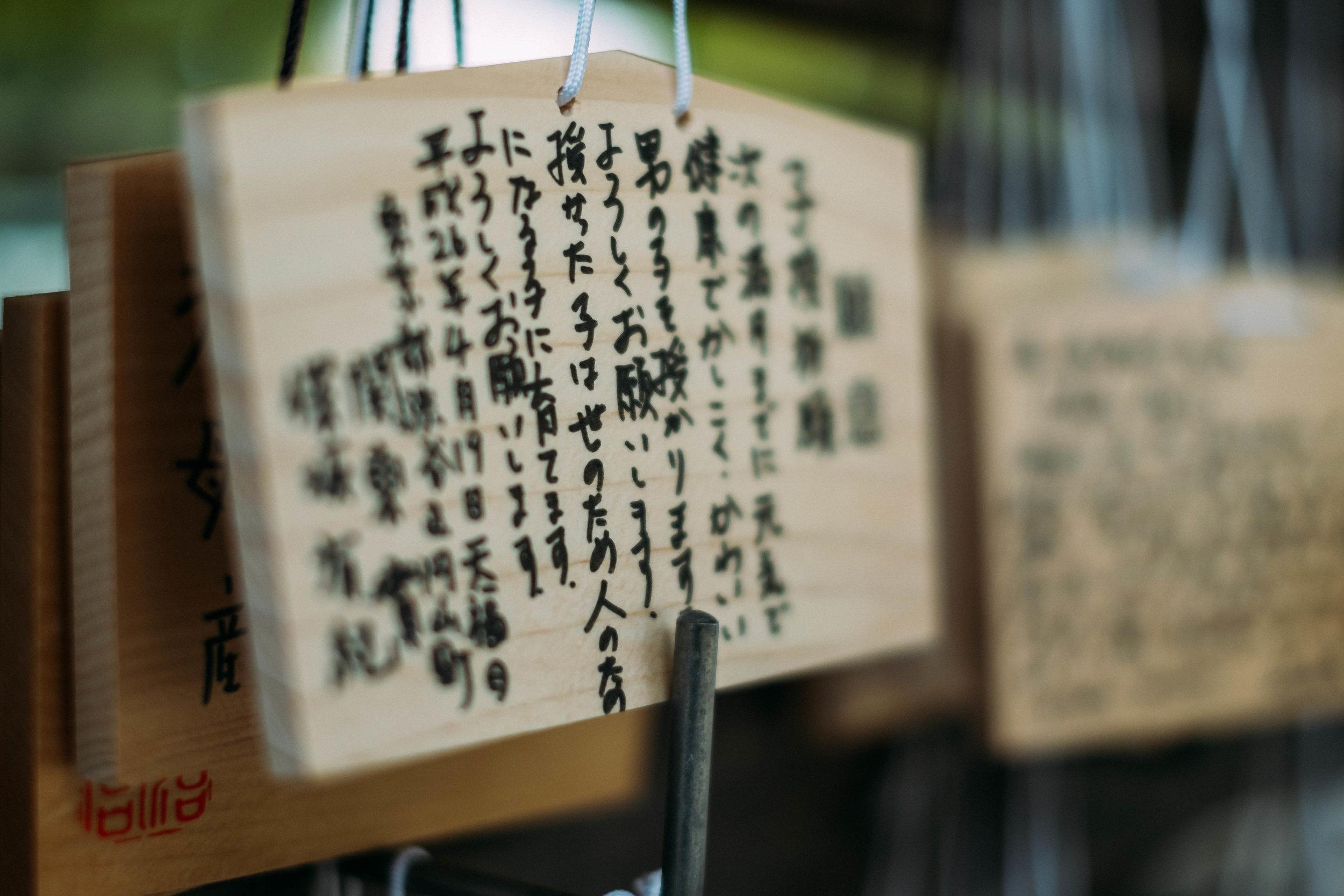 Prayer tablets, Tokyo.