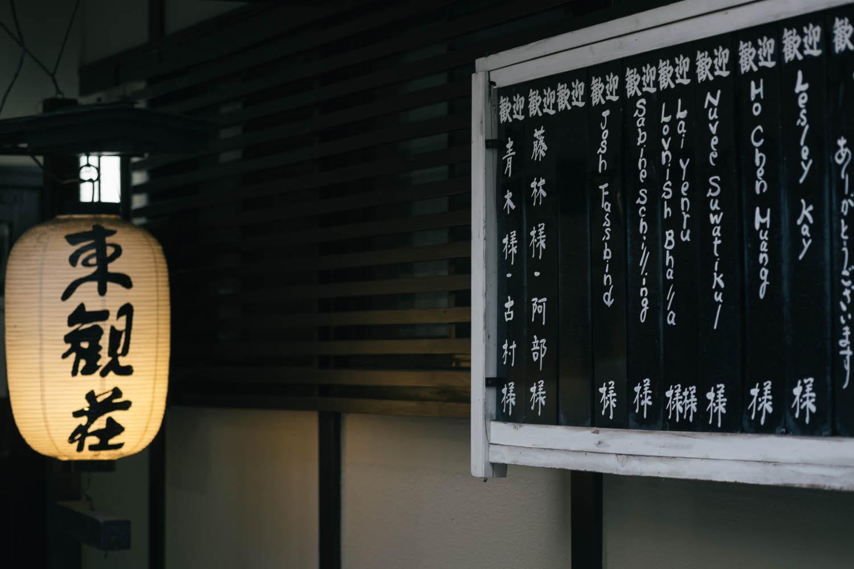 Ryokan Tokanso welcome panel, Nikko.