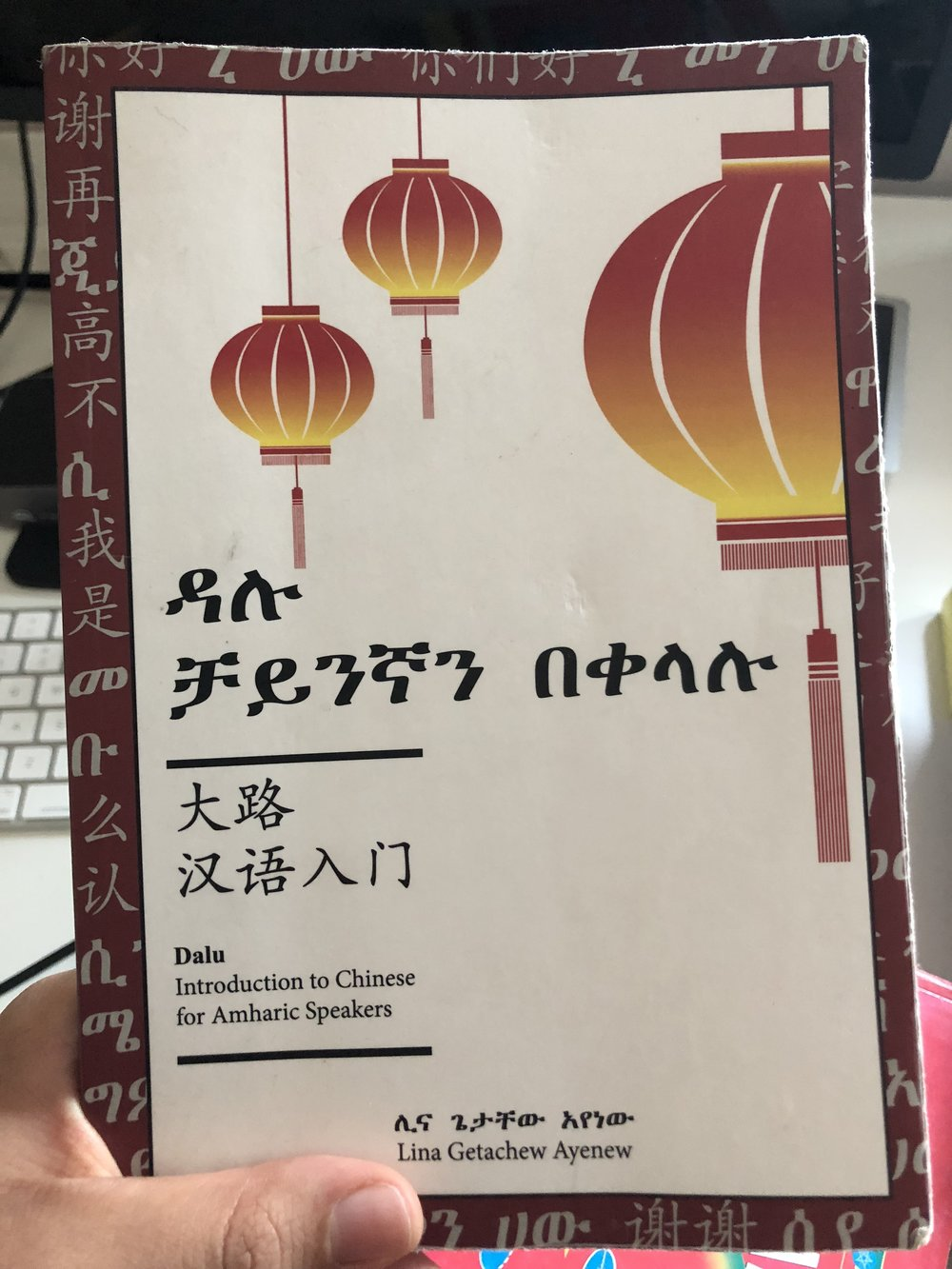 My first book! - Published in 2016, it helps Amharic speakers learn introductory Mandarin. You can learn more about it here: chineseforethiopia.com