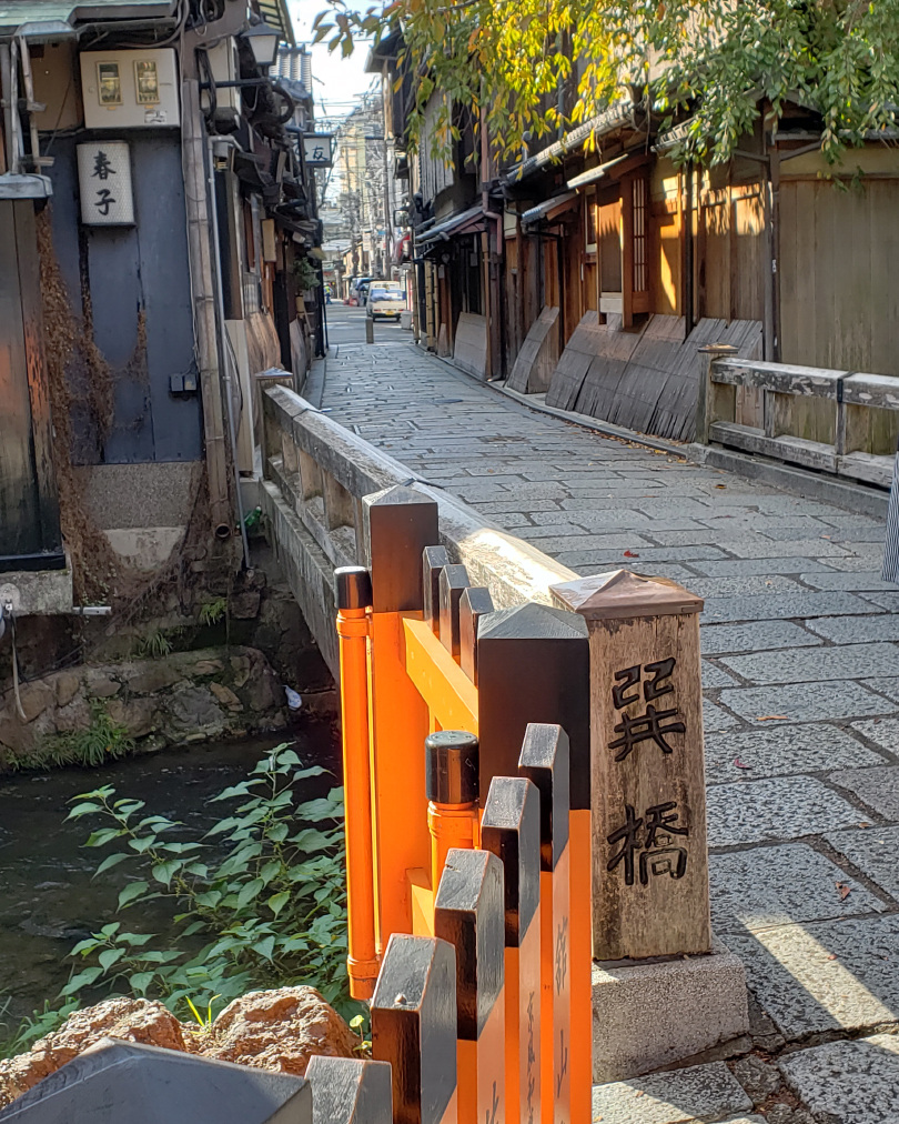 A quaint hanamachi street by day. Imagine the mystery & allure in a light nightime drizzle...
