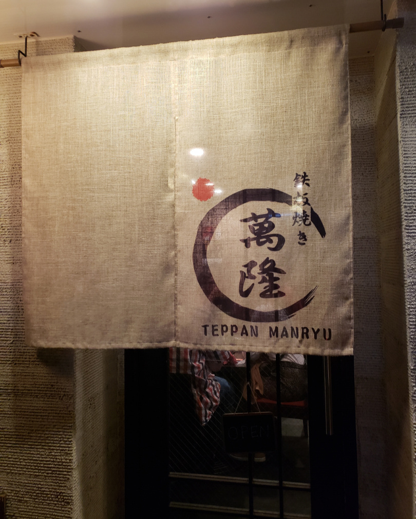 The entrance to my self-discovered restaurant: Teppan Manryu.