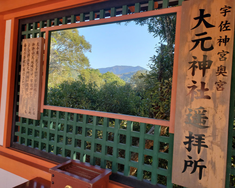 """Most who view """"Cloud Mountain"""" see it through this frame at the famous Usu Jinga shrine, but we walked to the shrine from up there, along the pilgrimage pathways."""
