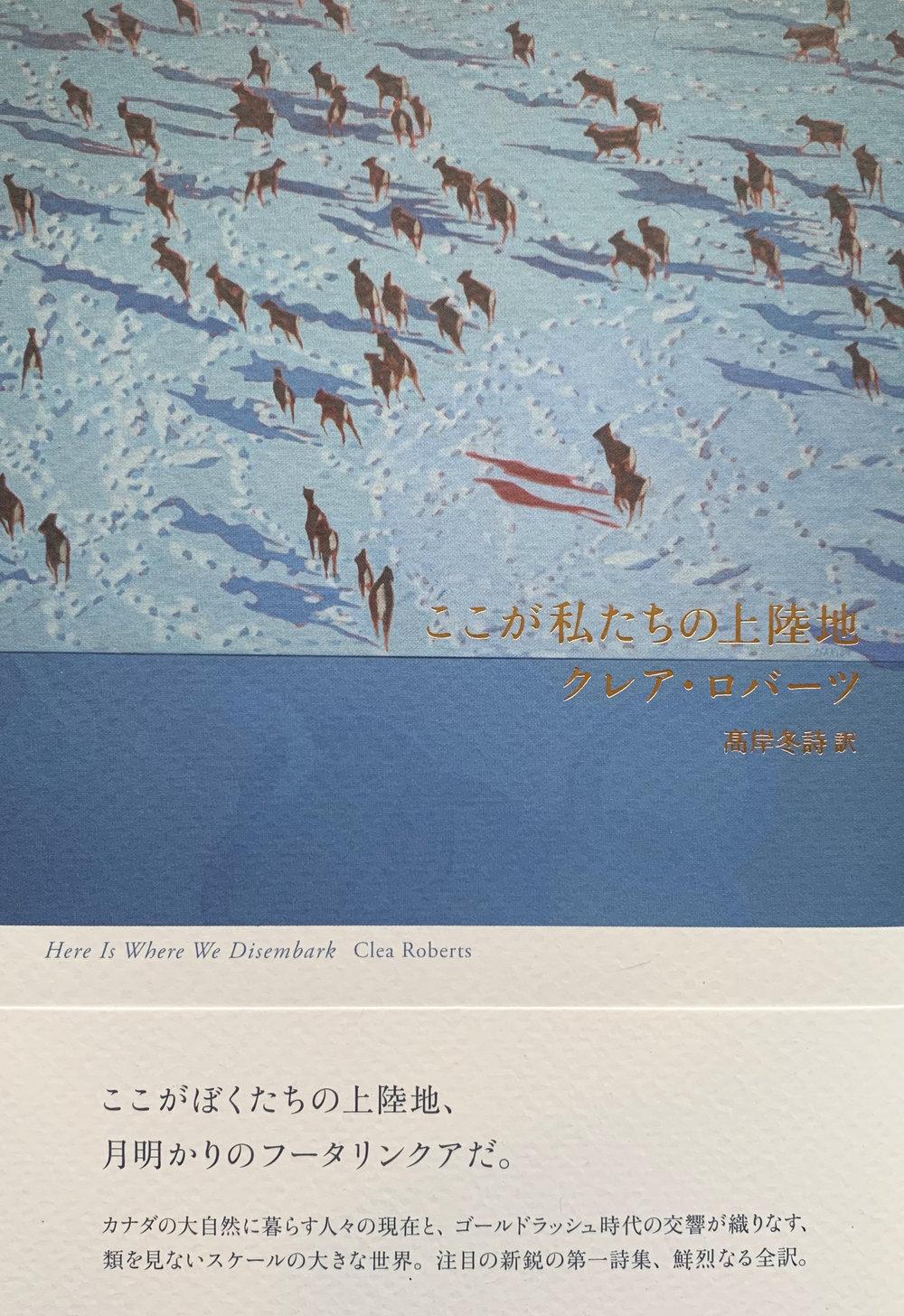 Japanese cover.jpg