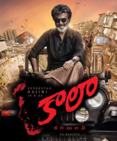 - KaalaTheatrical release posterDirected byPa. RanjithProduced byDhanushWritten byPa. RanjithKaala is a 2018 Indian Tamil-language action drama film written and directed by Pa. Ranjith and produced by Dhanush. Starring Rajinikanth in the lead role