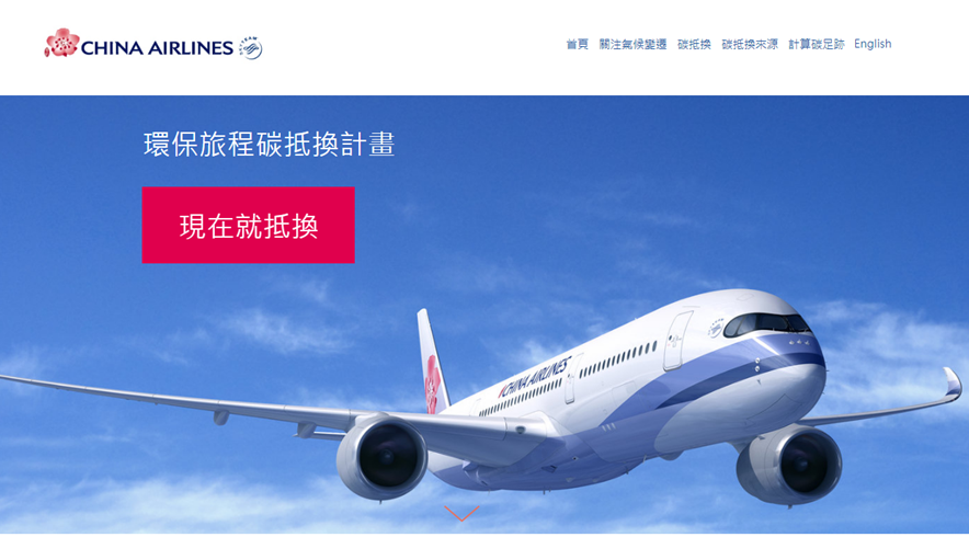 ChinaAirlines Mircosite.png
