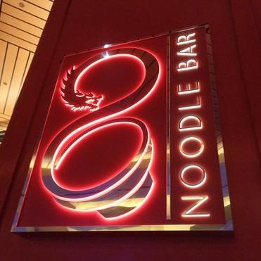 8 Noodle Bar.jpg